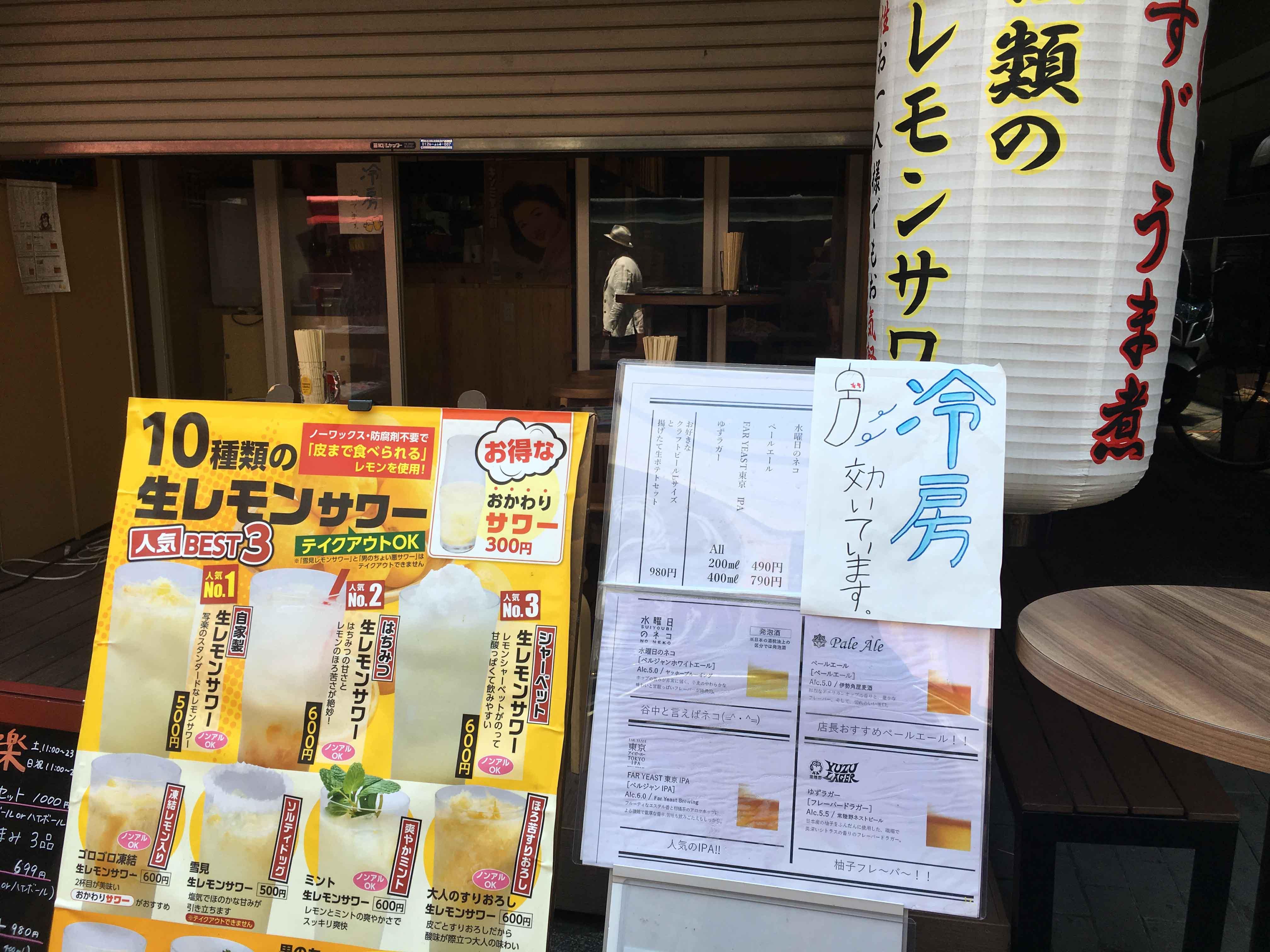 「10種類の生レモンサワー?って何!!」~日暮里(5)Mizu(2019.8.4)~