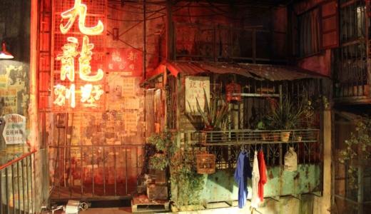 「九龍城をモチーフにした川崎のゲーセン」~ウェアハウス川崎みずしま(2019.11.13)~